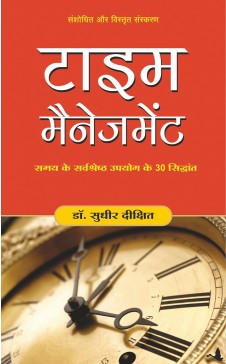 Time Management Book In Hindi By Sudhir Dixit Pdf