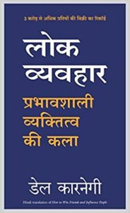 Self Improvement Books In Hindi